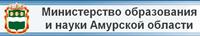 Министерство образования и науки Амурской области